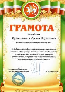 грамота-1